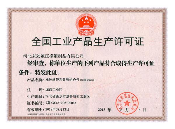 生产许可证01